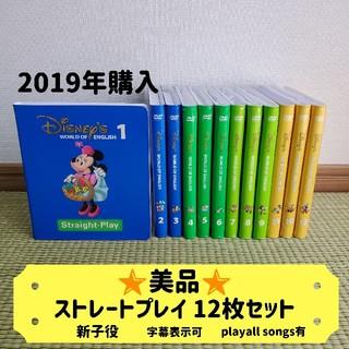 Disney - 【極美品】2019年 DWE ストレートプレイ ディズニー英語システム