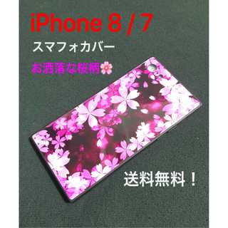 iphone8/iphone7 桜柄 花柄 高級感 iphoneケース ガラス