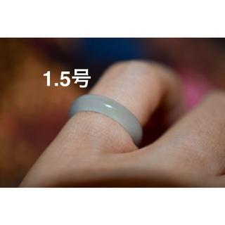 62-123 1.5号 小指 薬指 天然 A貨 翡翠 リング 硬玉ジェダイト(リング(指輪))