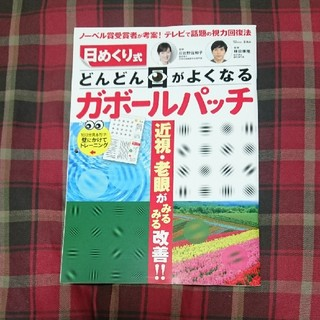 タカラジマシャ(宝島社)の日めくり式どんどん目がよくなるガボールパッチ(健康/医学)