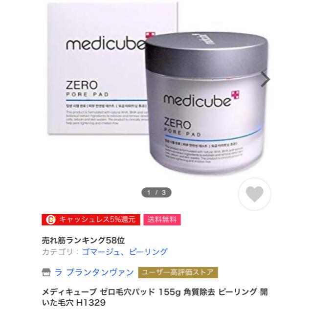 メディキューブ毛穴ゼロパッド 70枚入り  コスメ/美容のスキンケア/基礎化粧品(ゴマージュ/ピーリング)の商品写真