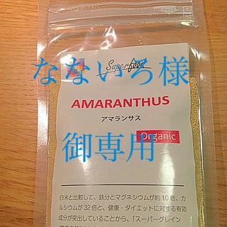 オーガニック スーパーフードAMARANTHUS(その他)