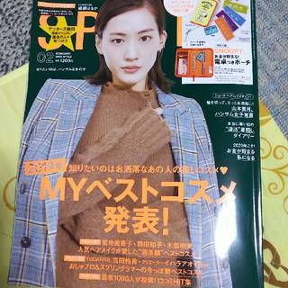 タカラジマシャ(宝島社)のSPRiNG 2月号 増刊(その他)