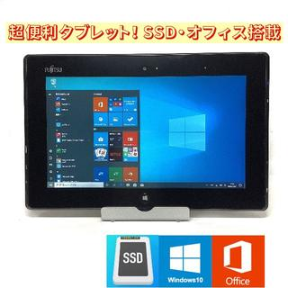 富士通 - 超便利タブレット!超高速SSD・高性能CPU・オフィス・Windows10