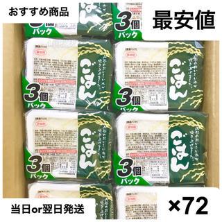 無菌パックごはん 200g×72個(3ケース)