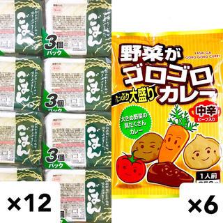 パックごはん 200g×12個 / 野菜がゴロゴロカレー 中辛250g×6袋