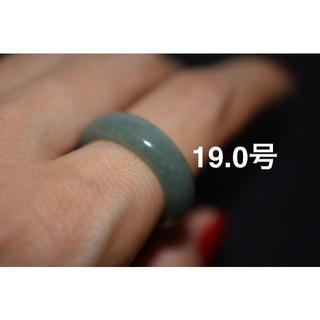 特売 65-123 19.0号 天然 A貨 翡翠 リング 硬玉ジェダイト(リング(指輪))