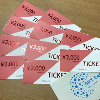 SCOT CLUB - ヤマダヤ  2万円分 商品券 2000円×10枚 チケット