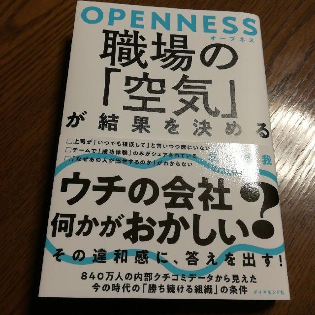 OPENNESS職場の「空気」が結果を決める エンタメ/ホビーの本(ビジネス/経済)の商品写真