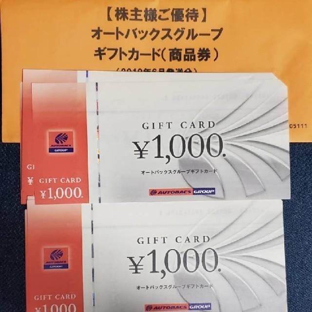 送料込み オートバックス株主優待券 40枚 チケットの優待券/割引券(ショッピング)の商品写真