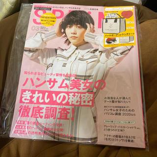 タカラジマシャ(宝島社)のspring 雑誌 3月号(その他)