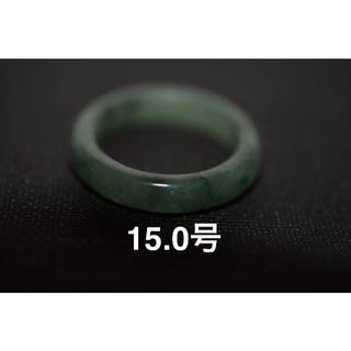 67-123 15.0号 天然 A貨 翡翠 リング 硬玉ジェダイト(リング(指輪))