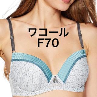 Wacoal - F70 ワコール プリリ ブラジャー 定価3456円 新品 迅速発送
