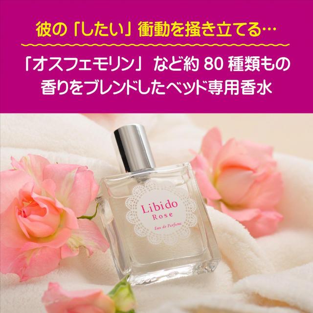 リビドー ロゼ コスメ/美容の香水(香水(女性用))の商品写真