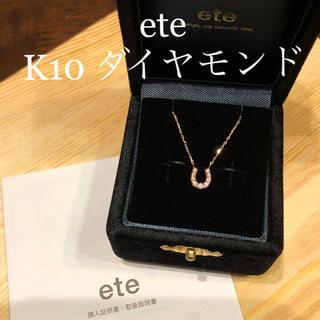 ete - ete K10 レイヤーホースシュー ダイヤモンドネックレス ピンクゴールド
