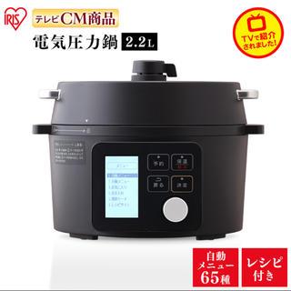 アイリスオーヤマ(アイリスオーヤマ)の【新品・送料込み】アイリスオーヤマ KPC-MA2-B 電気圧力鍋 2.2L(調理機器)