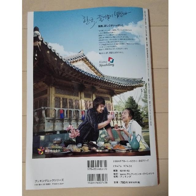 Propose 韓国文化総合情報誌 vol.49 エンタメ/ホビーの本(人文/社会)の商品写真