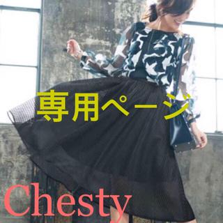 チェスティ(Chesty)のチェスティ  ストライプ スカート 黒 透け(ひざ丈スカート)