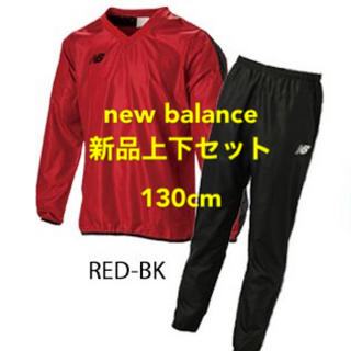 ニューバランス(New Balance)の新品130cm  ジュニア長袖シャツ ロングパンツ 上下セット(トレーニング用品)