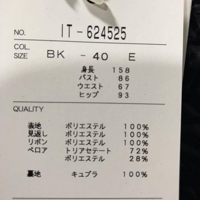 M'S GRACY(エムズグレイシー)のエムズグレシー♡ジャケット40(11号) レディースのジャケット/アウター(ノーカラージャケット)の商品写真