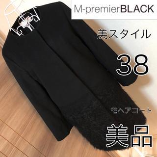 エムプルミエ(M-premier)の美品☆M PREMIER  BLACK☆美スタイル☆アルパカコート☆38☆Mプル(ロングコート)