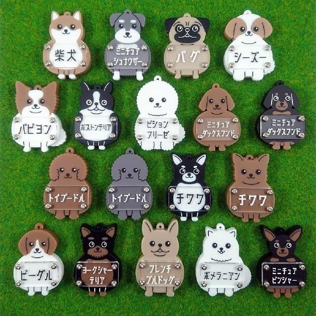 犬 大集合!!表札風キーホルダー【文字入れ】 ハンドメイドのアクセサリー(キーホルダー/ストラップ)の商品写真