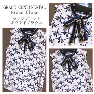 GRACE CONTINENTAL - グレースコンチネンタル クラス マリンプリント ボウタイブラウス 36 ベージュ
