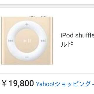 アップル(Apple)の♦️タイムセール♦️新品!未使用!ipod(ポータブルプレーヤー)