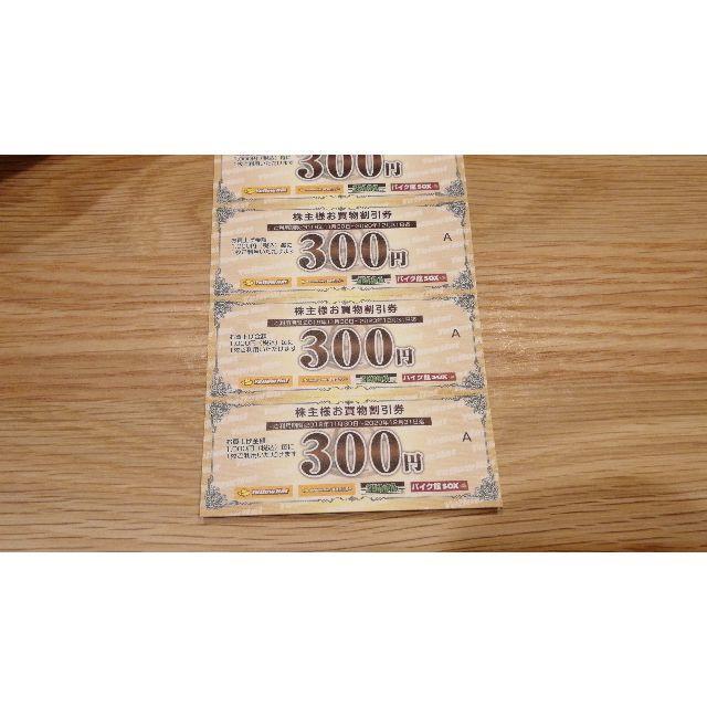 イエローハット株主優待  チケットの優待券/割引券(ショッピング)の商品写真