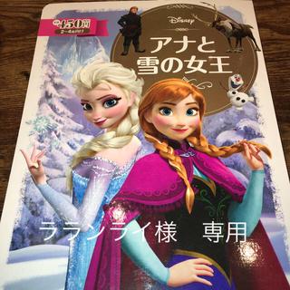 アナトユキノジョオウ(アナと雪の女王)のアナと雪の女王 絵本(その他)