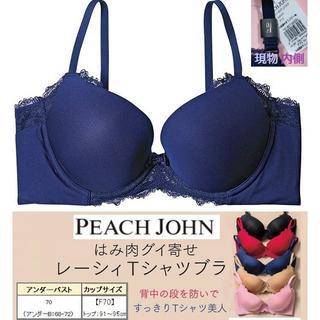 PEACH JOHN - 新品[PEACH JOHN] はみ肉グイ寄せレーシィTシャツブラ 日本F70