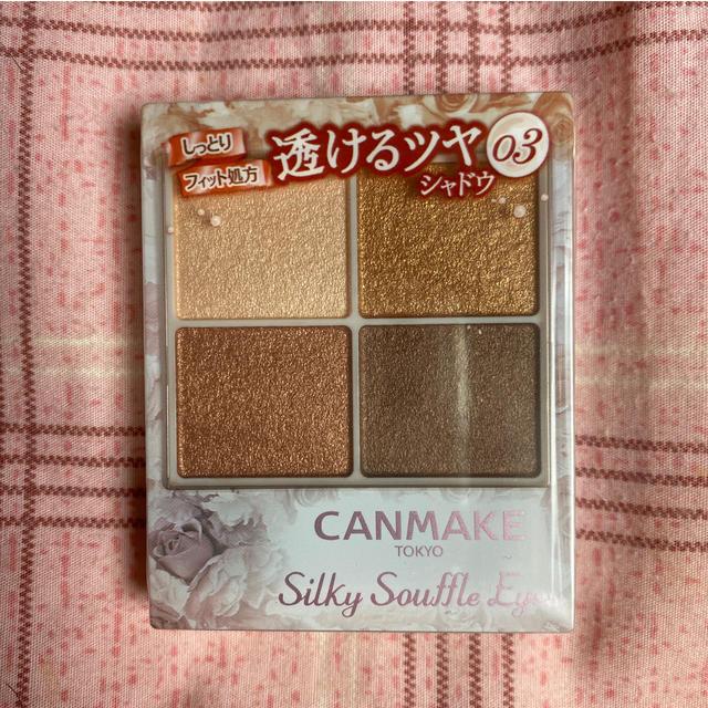 CANMAKE(キャンメイク)のキャンメイク シルキースフレアイズ 03 新品未開封 コスメ/美容のベースメイク/化粧品(アイシャドウ)の商品写真