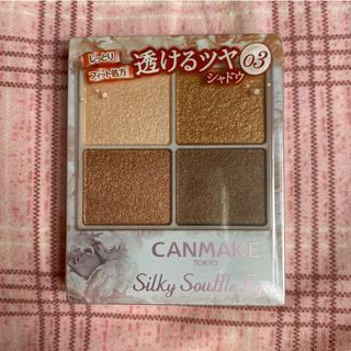 キャンメイク(CANMAKE)のキャンメイク シルキースフレアイズ 03 新品未開封(アイシャドウ)