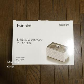 TWINBIRD - [TWINBIRD]超音波洗浄器