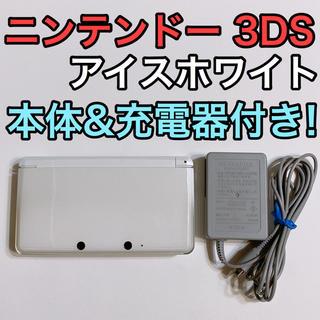 ニンテンドー3DS - ニンテンドー3DS アイスホワイト 本体&充電器セット! 美品 3DS 任天堂