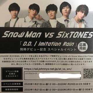Snow Man/SixTONES シリアルコード