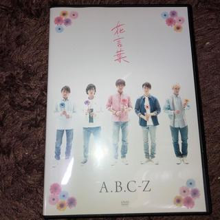 A.B.C.-Z - ABC-Z 花言葉 通常盤