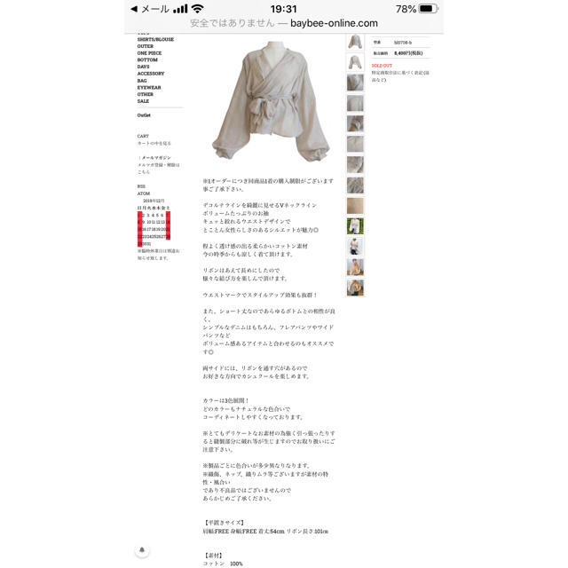 TODAYFUL(トゥデイフル)のBayBee カシュクールブラウス レディースのトップス(シャツ/ブラウス(長袖/七分))の商品写真