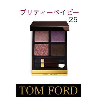 TOM FORD - トムフォード アイカラークォード アイシャドウ プリティーベイビー 25
