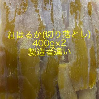 【農家さん違い】干し芋(切り落とし)紅はるか800g
