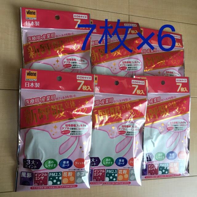 活性炭マスク 効果口コミ | 日本製  小さめ 立体マスク  6袋セットの通販 by HARURURU's shop
