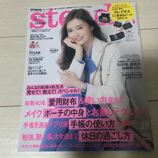 ステディ2月号増刊号 最新号セブンネット限定雑誌のみ 白石麻衣