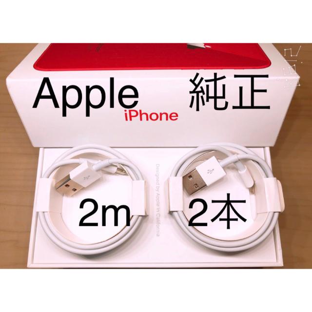 Apple(アップル)のiPhone 純正 ライトニングケーブル スマホ/家電/カメラのスマートフォン/携帯電話(バッテリー/充電器)の商品写真