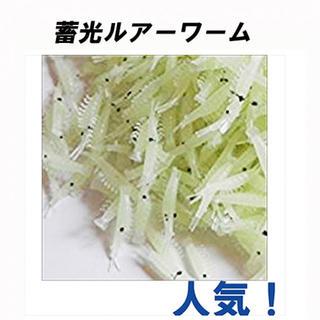 即買いOK!夜釣りの定番 蓄光 エビ ソフトルアー ワーム シュリンプ 25コ(ルアー用品)
