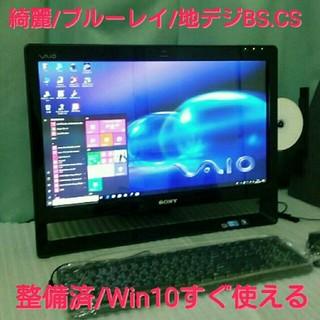 SONY - 残り1台❗セール*美品❗i5/地デジ/ブルーレイ/LED/Win10/整備済