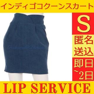 LIP SERVICE - リップサービス ミニ コクーンスカート Sサイズ インディゴ ブルー