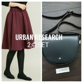アーバンリサーチ(URBAN RESEARCH)のURBAN RESEARCH スカート&バッグ2点セット(セット/コーデ)