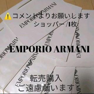 エンポリオアルマーニ(Emporio Armani)のEMPORIO ARMANI ショッパー各サイズバラ売〈非売品〉(ショップ袋)