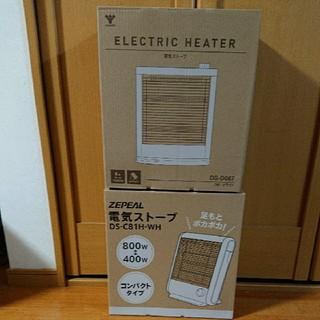 ☆新品☆ZEPEALゼピール 電気ストーブ&[山善]電気ストーブ☆2台セット