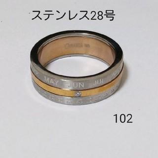 No102 男性 ファッション ステンレス 指輪(リング(指輪))